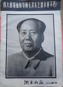 湖南画报(1976/10-11)【伟大领袖和导师毛泽东主席永垂不朽】