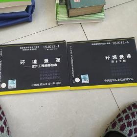 15J012-1环境景观 室外工程细部构造十10JO12一4环境景观一滨水工程(两册合售)