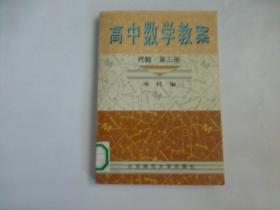 高中数学教案 : 代数第三册