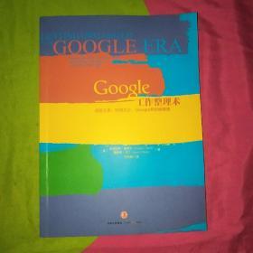 Google工作整理术:信息太多、时间太少,Google帮你做整理