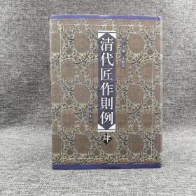 带塑封·特惠| 清代匠作则例(四)精装16开印500册
