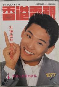 香港电视1077