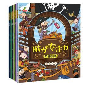 全新正版 脑力与专注力阶梯训练全6册 幼儿专注力训练书0-3-4-5-6岁儿童益智书1-3岁逻辑思维训练书籍找茬书公主隐藏的图画捉迷藏找东西的书