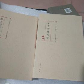 内蒙古历史文献丛书之9:蒙古考察报告(上下)