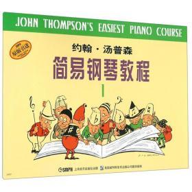 全新正版 【官网】 约翰汤普森简易钢琴教程1 小汤姆森简易钢琴教程 约翰汤普森简易钢琴教 儿童钢琴初步教程