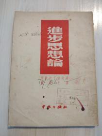 正版  进步思想论 51年繁体竖版书