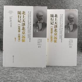 北上天津北京远征随行记(1858-1859)(16开精装全2册)