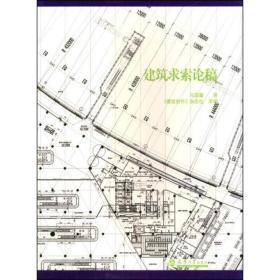【新华书店】正版 建筑求索论稿马国馨天津大学出版社9787561828823 书籍