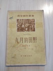 九月的田野(青年创作丛书)1956年一版一印