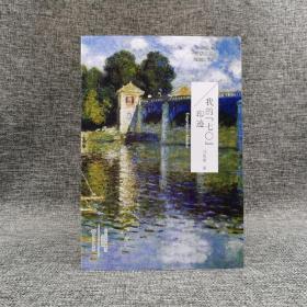 特惠| 巴黎文丛:我的七○印迹