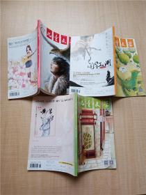 儿童文学 2015.2【经典+选萃+时尚,三本合售】/杂志