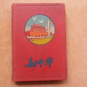 五十年代《新中华》完整空白日记本