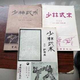 少林武术(一,二,三)3本合售