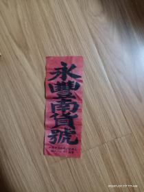 民国老商标:永丰南货号