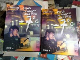 完美情人吴奇隆:巴黎-7℃的浪漫(附光盘和明信片以及大约开海报一张·有外包装壳