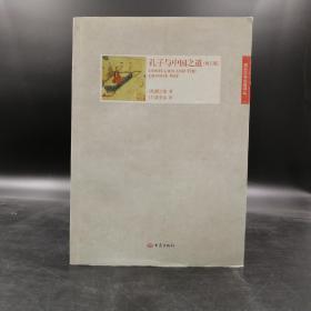 特惠  国际汉学经典译丛:孔子与中国之道(修订版)