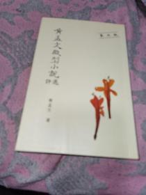 黄孟文微型小说评选