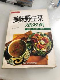 美味野生菜1200例