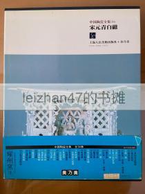 中国陶瓷全集16 宋元青白瓷 现货包邮!