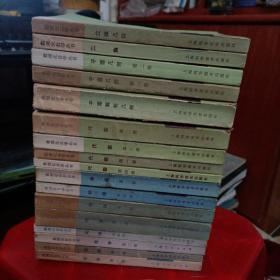 数理化自学丛书(全17册)