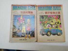 DRAGON BALL  未来人造人卷(2,3)2本