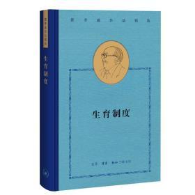 费孝通作品精选:生育制度