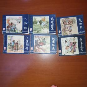 三国演义连环画(1、2、16、17、40、48)六册合售(正版品好)