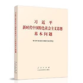 习近平新时代中国特色社会主义思想基本问题