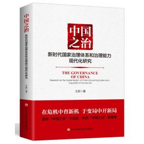 中国之治:新时代国家治理体系和治理能力现代化研究