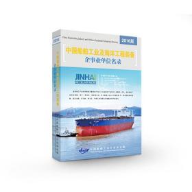 现货正版 中国船舶工业及海洋工程装备企事业单位名录