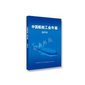 现货正版 中国船舶工业年鉴2019版