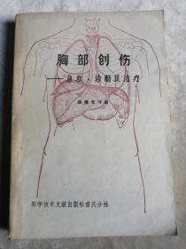 包邮 胸部创伤急救诊断及治疗