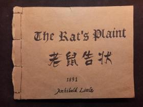 布质书  彩色连环画 《老鼠告状》   (清代1891年)  极珍稀!