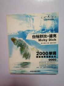 白鲸默比·迪克(双语对照)2000单词读遍世界名著丛书