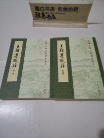 王维集校注(二册+四册)2册合售