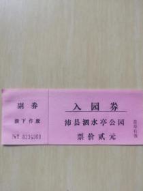 沛县泗水亭公园入园劵