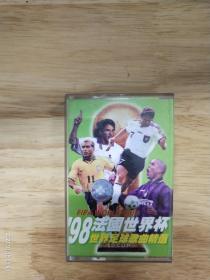 《98法国世界杯》世界足球歌曲精选