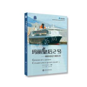 现货正版 玛丽皇后2号——邮轮建造关键技术