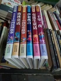 彩书坊珍藏版伊索寓言,安徒生童话,一千零一夜,中国历史故事,格林童话,中国民间故事,合6本合。