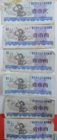 1973年广西通用粮票(壹市两)6张合售