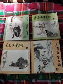 看图画学古诗(1一4全四册)