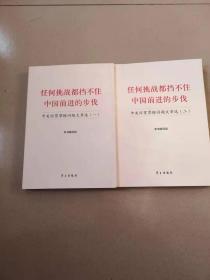任何挑战都挡不住中国前进的步伐:中美经贸摩擦问题文章选(1)(2)
