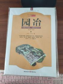园冶:中国古代园林、别墅营造珍本:白话今译彩绘图本 (正版库存)