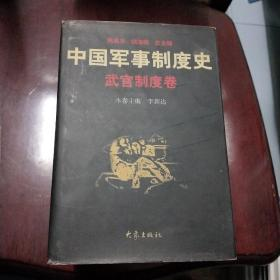 中国军事制度史(5册)