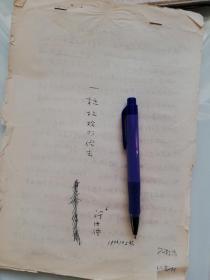 """""""解放军30年""""征稿原稿1956年(《一抵机枪打优击》),1942年、德石铁路、县大队、刘政委、伏击日军、李庄村人刘鄂口述、许洪儒整理、4页"""