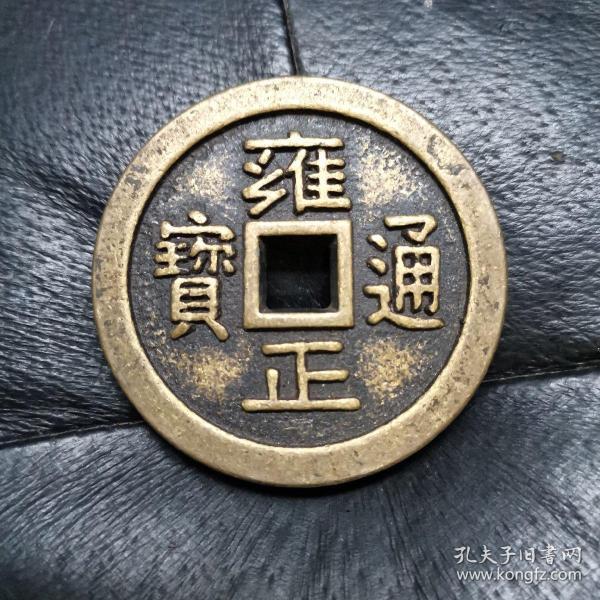 6cm的大雍正通宝(本小店已上传我30多年收藏的各类藏1000多种,欢迎进店选购)
