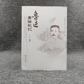 绝版| 鲁迅藏品丛书:鲁迅著译影记