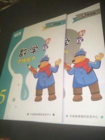 朴新教育数学思维训练教程5:寒 家长版、学生版、(两本合售)