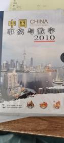 中国事实与数字(2010)(中文版)(盘+册)