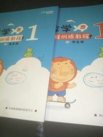 朴新教育数学思维训练教程1:春  家长版、学生版(两本合售)
